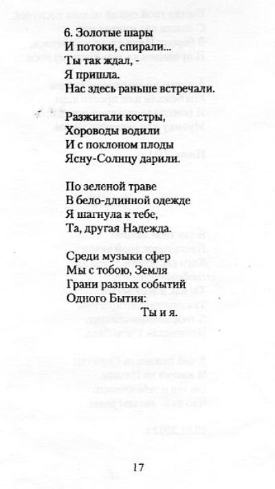 рисунок стихотворение: