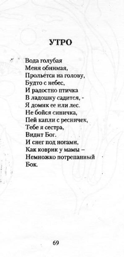 Поздравление на день рожденья на татарском языке